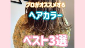 最近人気のカラー3選/松本市カラー