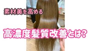 素材美を高める技術、高濃度髪質改善とは[松本市]