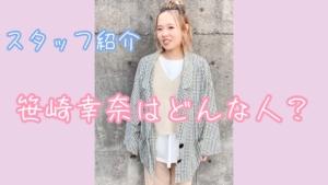 スタッフ紹介【笹崎幸奈】