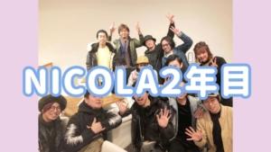 4周年の振り返り〜part2〜