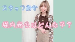 スタッフ紹介【堀内麻央】