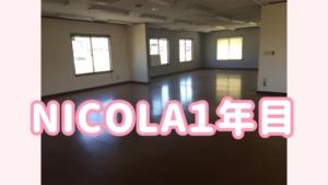 9月28日NICOLA4周年!振り返り〜part1〜