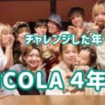 4周年振り返り〜part4〜