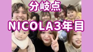 4周年の振り返り〜part3〜