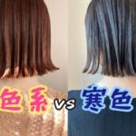 【暖色系ピンク】と【寒色系アッシュ】の差は?